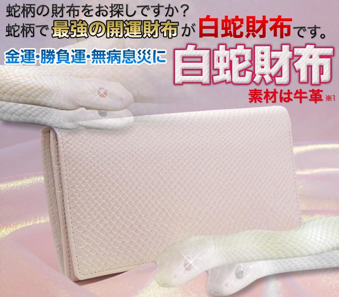 財布屋の白蛇財布