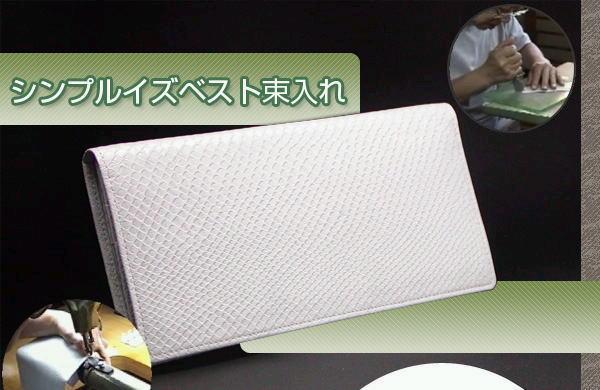 シンプル白蛇財布は紳士用として最適