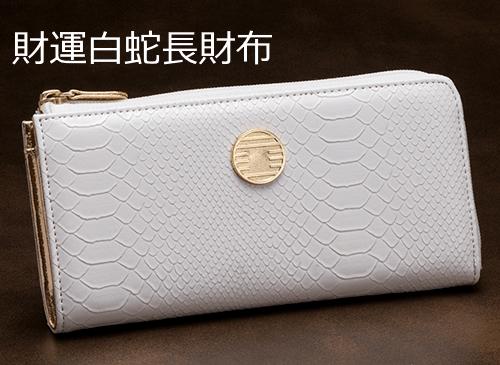 ファスナータイプの白蛇財布