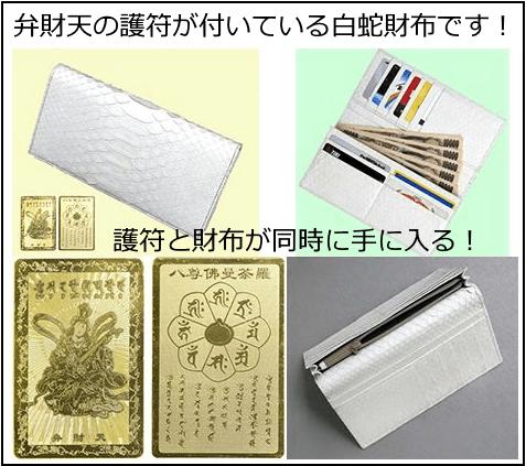 護符付き白蛇財布