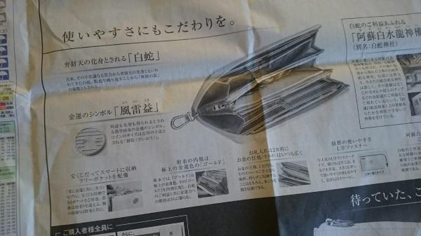 新聞に掲載された白蛇財布の一面記事