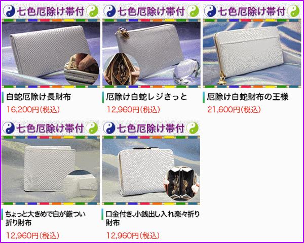 財布屋の厄年白蛇財布のラインナップ