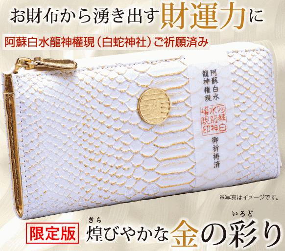水晶院 財運・金彩白蛇財布