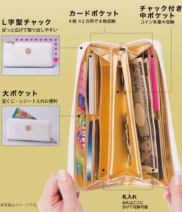金彩白蛇財布のディテール
