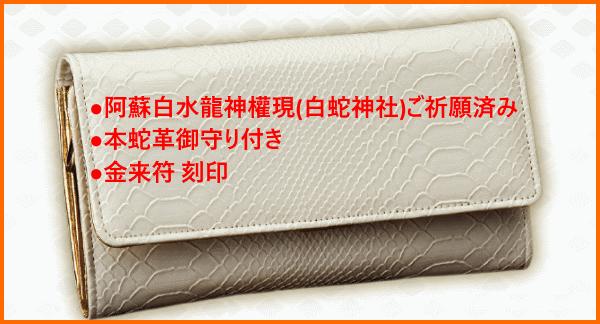 おすすめの水晶院財運白蛇財布