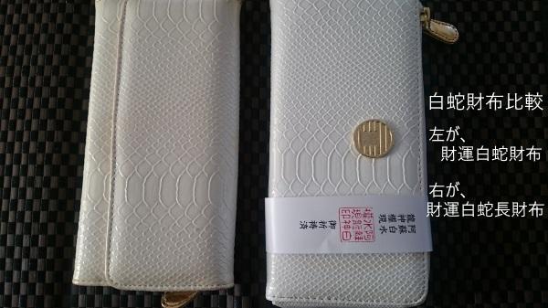 水晶院の財運白蛇長財布と財運白蛇財布を比較