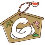 白蛇財布と有名な白蛇神社2社(白蛇 巳の絵馬)