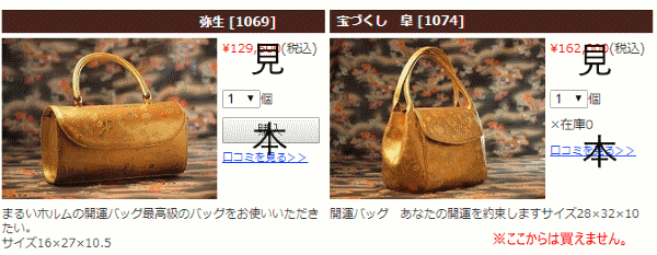 財布屋の開運バッグ