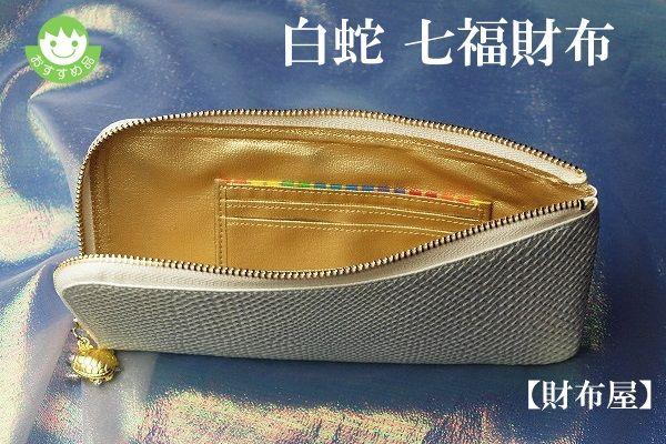 金持神社の財布を作っている財布屋の白蛇七福財布