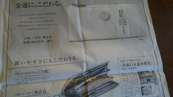 新聞に掲載された白蛇財布