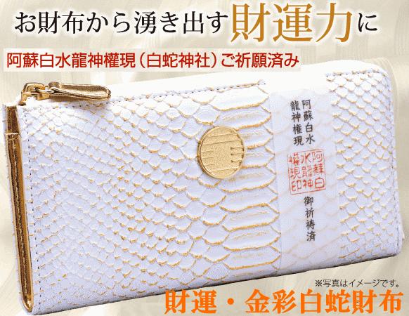 財運・金彩白蛇財布