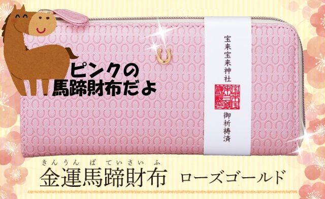 白蛇財布以外のおすすめ金運馬蹄財布ローズピンク