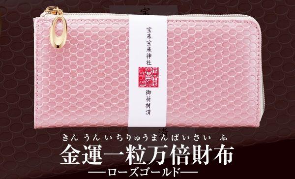 白蛇財布以外のおすすめ金運一粒万倍財布ピンク
