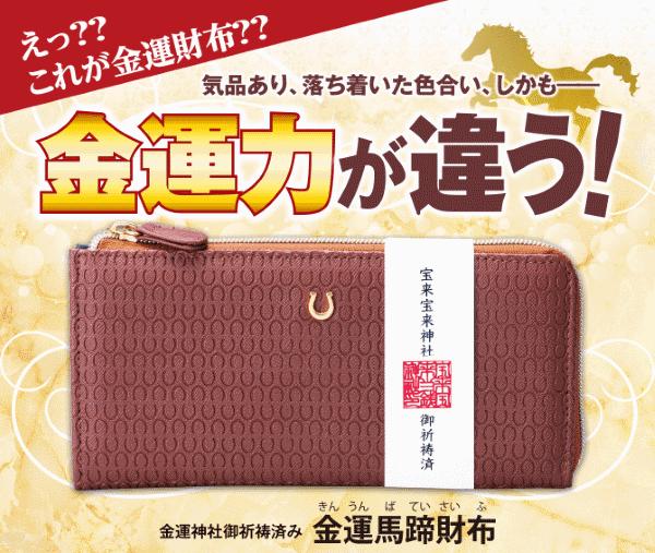 白蛇財布以外のおすすめ金運馬蹄財布