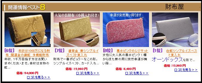 財布屋のお財布ランキング