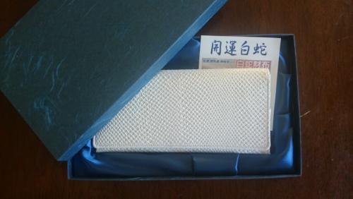 開運白蛇財布(財布屋)