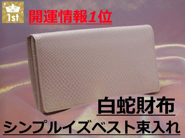 口コミの多いシンプルベスト白蛇財布の人気の秘密